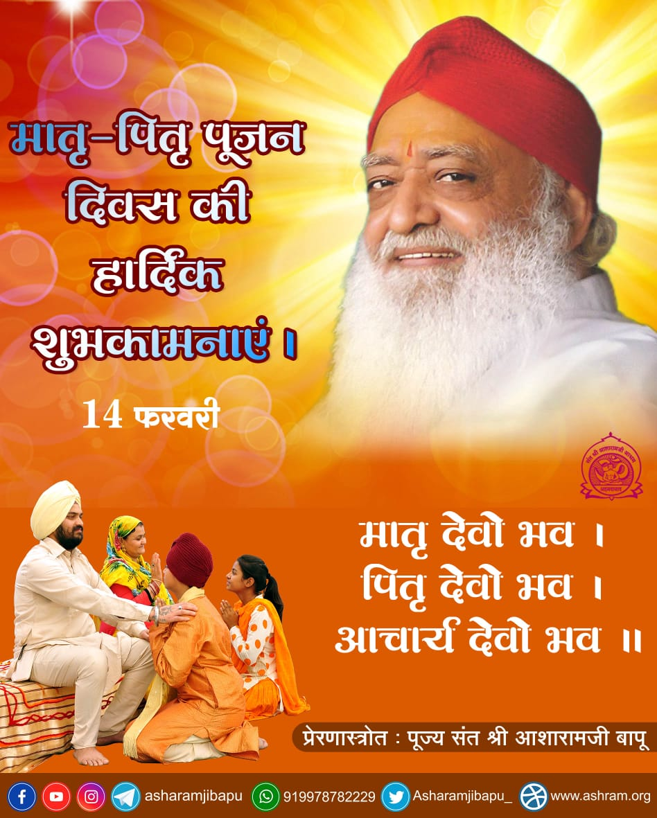 Today generation is forgetting our culture and Sanskriti. Sant Shri Asaramji Bapu has reminded us about it and started with   #सच्चा_प्रेम_दिवस #HappyParentsWorshipDay  #मातृ_पितृ_पूजन_दिवस  #FridayFeeling