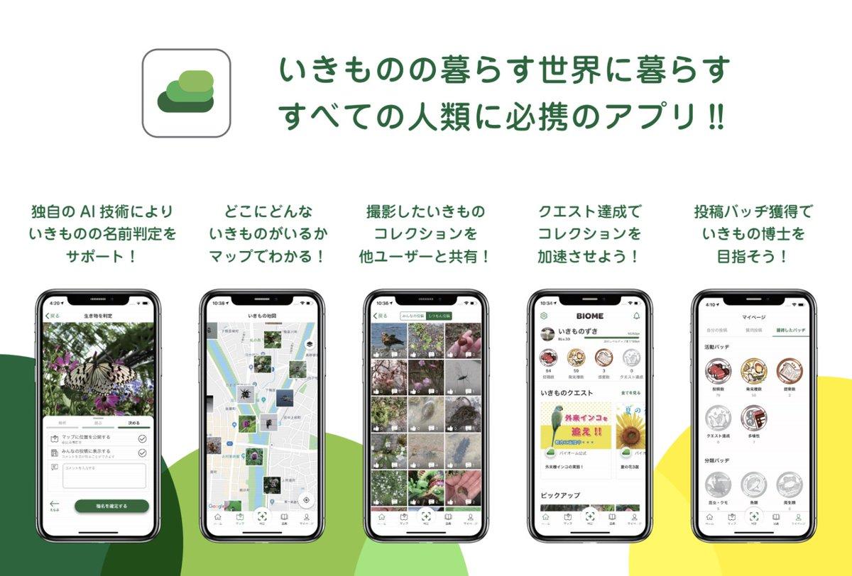 今まで何気なく見過ごしてきた身近な生きものたちに目を向けてみてください。きっと現実世界がゲームのように面白くなるはずです!国内最大級 約79,000種の動植物を収録「Biome(バイオーム)」のインストールはこちらから!【iOS】【Android】