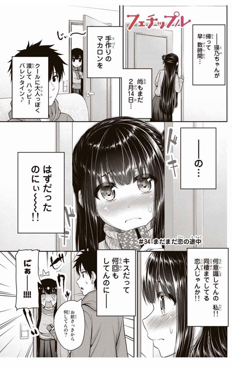 大人(中学生)たちのハッピーバレンタイン(1/2)#バレンタインデー