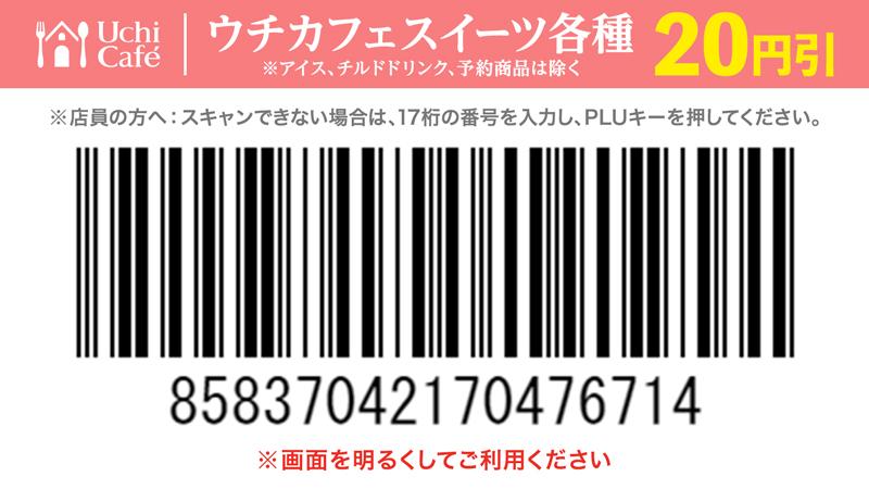 @insideout_1215 抽選結果をお伝えします。「ウチカフェスイーツ20円引クーポン」を差し上げます!ご利用は3/2まで♪レジでクーポンをご提示ください。使い方は⇒https://bit.ly/2z3eOoF?ts=20200218123016…  #ローソン #ウチカフェpic.twitter.com/9QKjkmqHgb