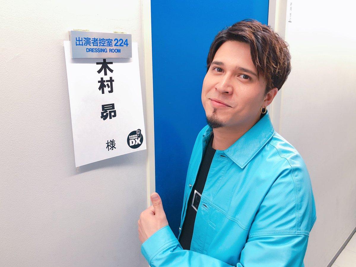来週2月20日(木) 22:00〜放送の #ダウンタウンDX 今年勝負の芸能人!実態調査SPになんと木村…出演させていただくことが叶いました!ダウンタウンのお二方を前に、嬉しさのあまり心の中でサンバを踊り続けておりました。。是非ご覧ください!! ytv.co.jp/dtdx/next/inde…