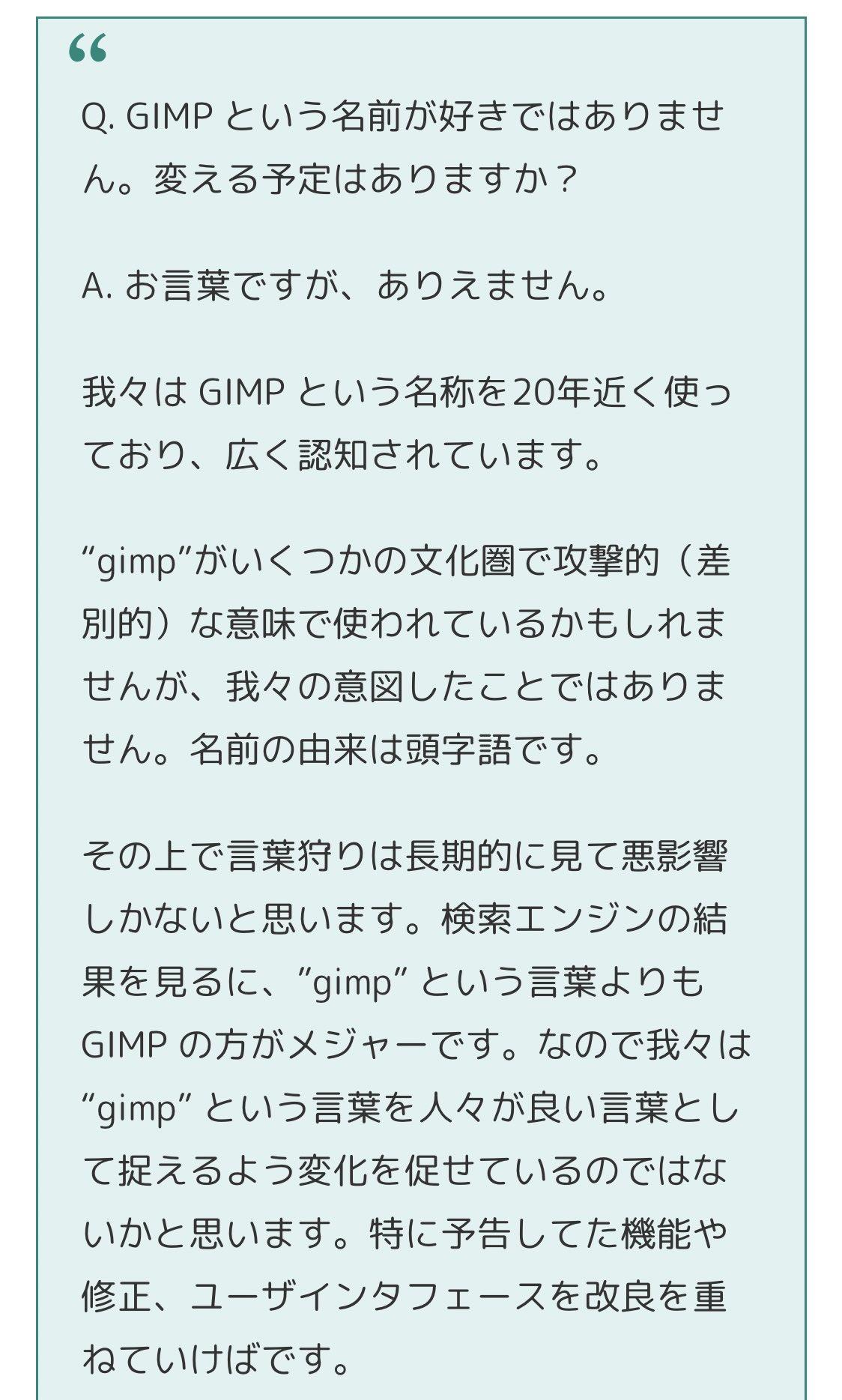 GIMPが言葉狩りに対してキレキレの対応している!!