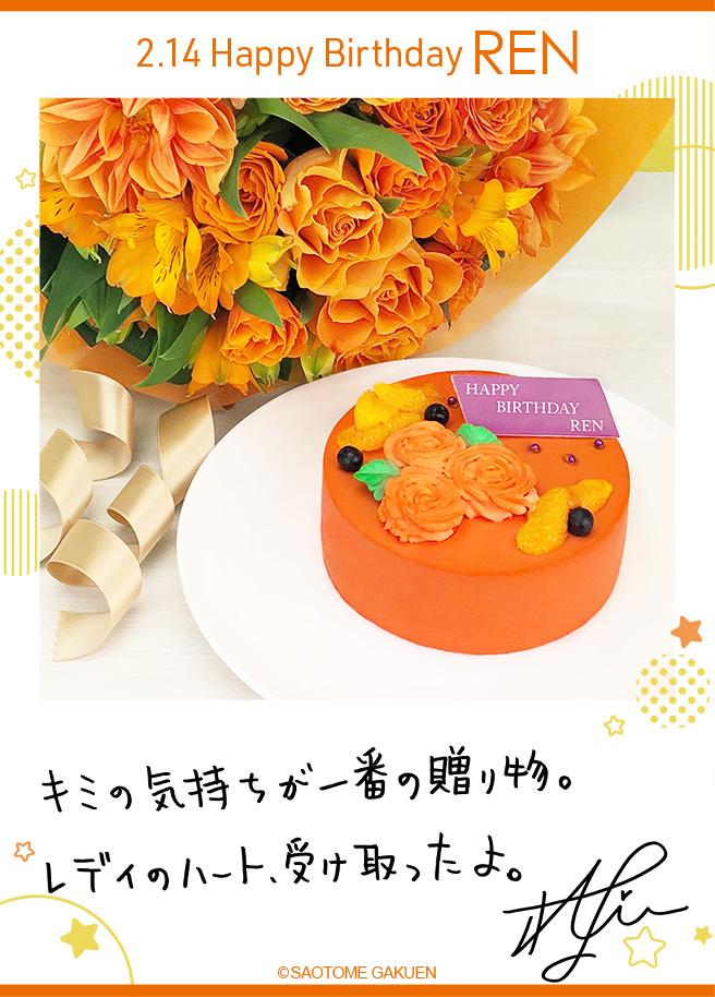 【BIRTHDAY】本日2月14日は神宮寺レンさんのお誕生日です。おめでとうございます!レンさんからメッセージが届きました。 #utapri_ren_BD2020
