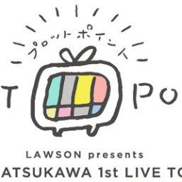 test ツイッターメディア - 声優・夏川椎菜のライブBD「プロットポイント」が予約開始!4月15日に発売 https://t.co/NtFGRyDCgx https://t.co/mAwptwRpKP