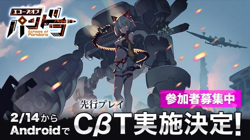 test ツイッターメディア - Eyedentity Games Japan、新作『エコーズ オブ パンドラ』βテスター募集開始 公式サイトもオープン https://t.co/EryXSrZqeu https://t.co/k6KyxDW3rL