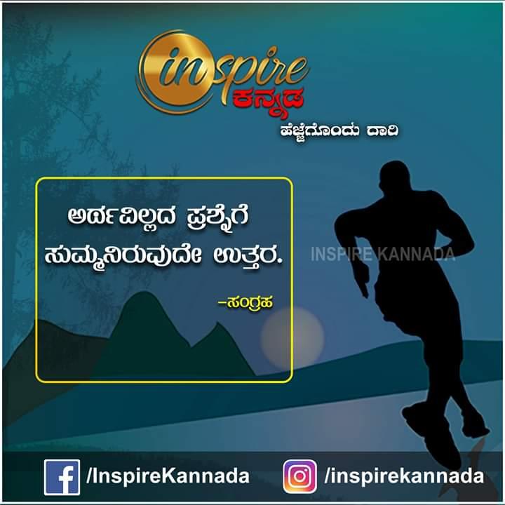 Inspire Kannada - Daily Quotes..!  #InspireKannada #HejjegonduDaari #QuoteOfTheDay #KannadaQuotes #FridaysForFuture #FridayThoughts #FridayVibes #FridayMotivation #FridayFeeling