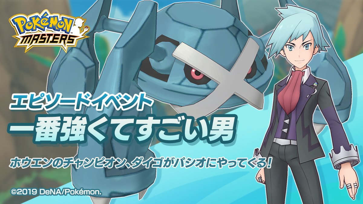ゲンガーとニドリーノのバトルが見たいだけのファンです。【YouTube 生放送】オーキド&????? と 一番強くてすごい男 ダイゴ&メタグロス を攻略する ポケモンマスターズ #14 #ポケマス #ポケモンマスターズ #PokemonMasters ゲンガーとニドリーノのバトルが見たいだけのファンです。