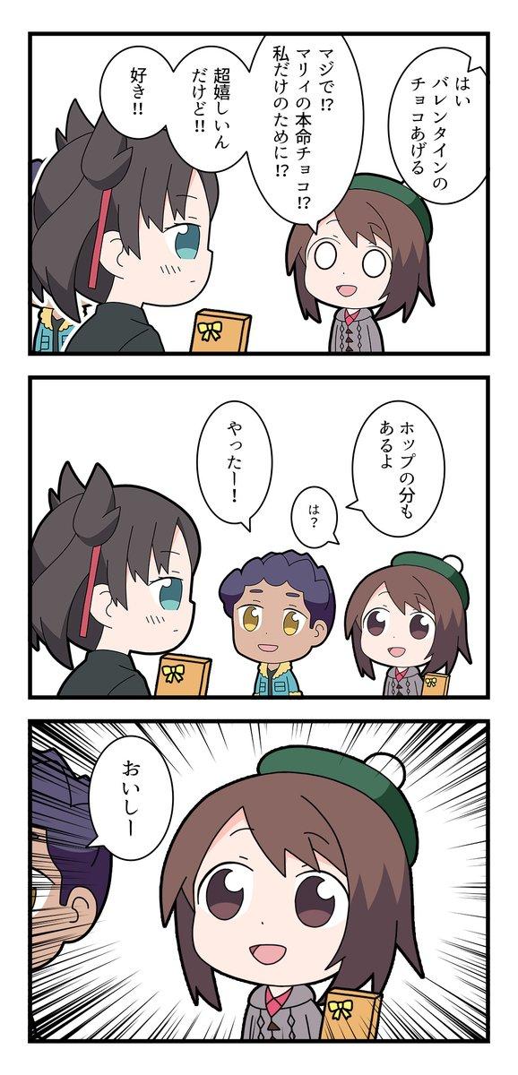 ポケットモンスター・バレンタイン