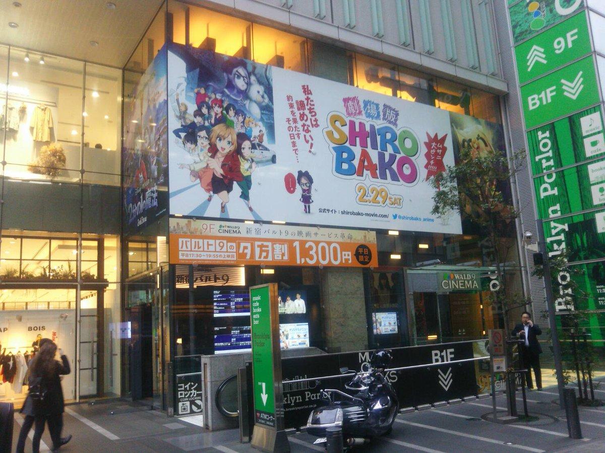 test ツイッターメディア - SHIROBAKO #SHIROBAKO @新宿バルト9 https://t.co/6PZqtWTAyq