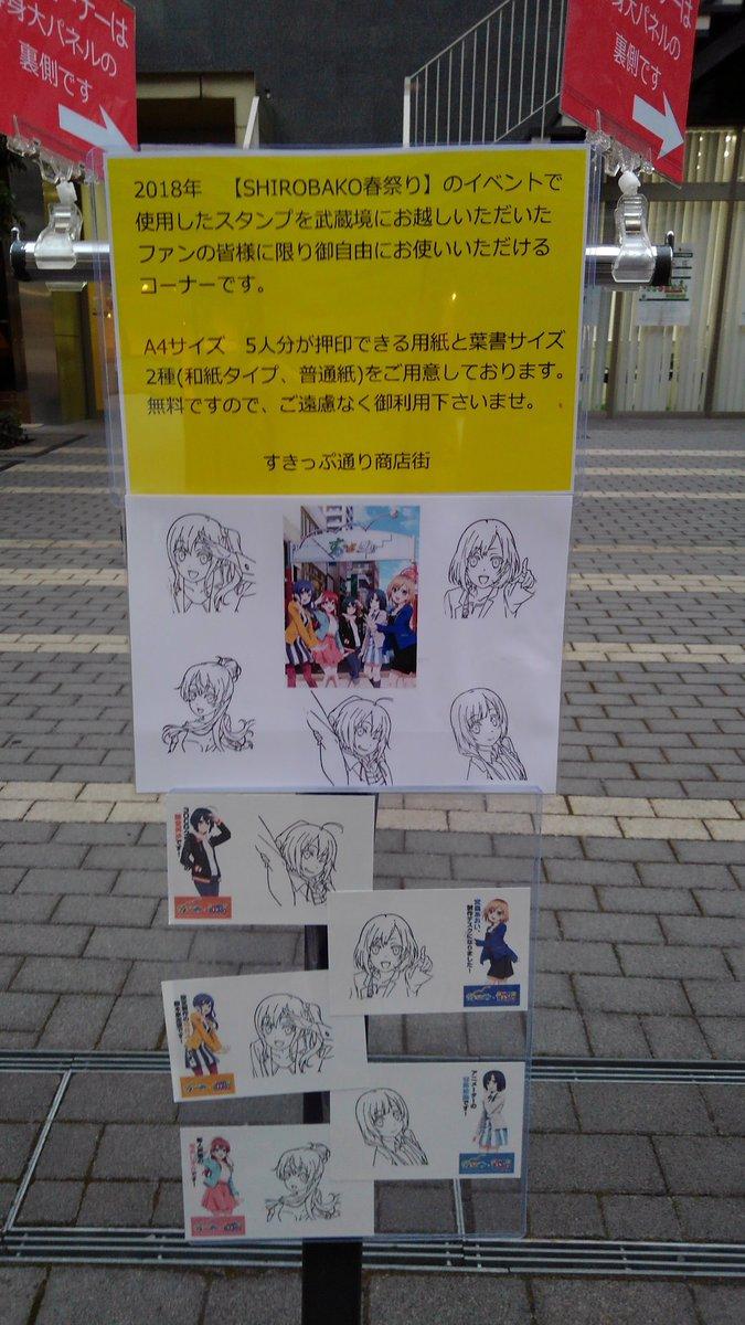 test ツイッターメディア - 5人のスタンプが🎵武蔵境すきっぷ通り商店街にSHIROBAKOの5人のスタンプが無料で‼️A4サイズとはがきサイズもあるので友達に送っても❤️#SHIROBAKO https://t.co/7vZZRGJVBj