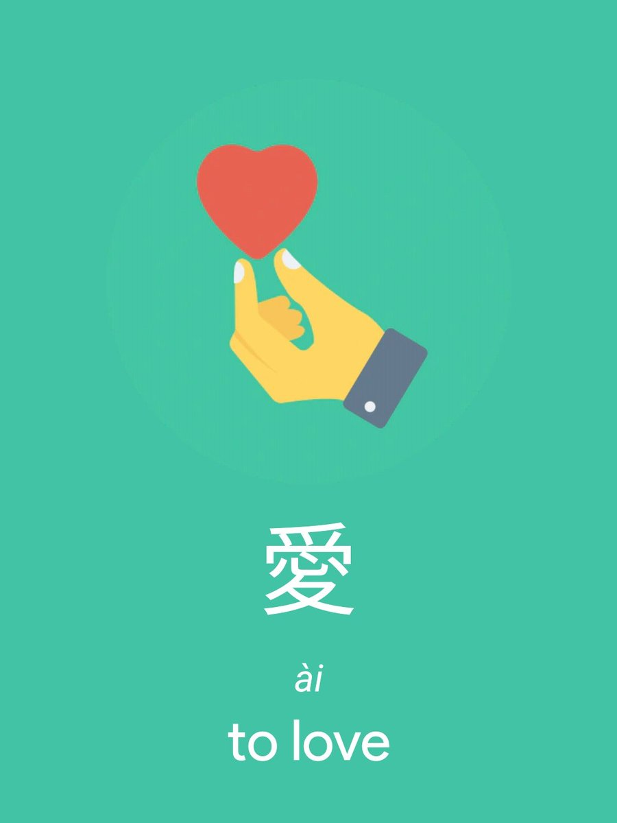 愛 (ài)to love #Chinesimple #HSK #HSK1 #WordOfTheDay