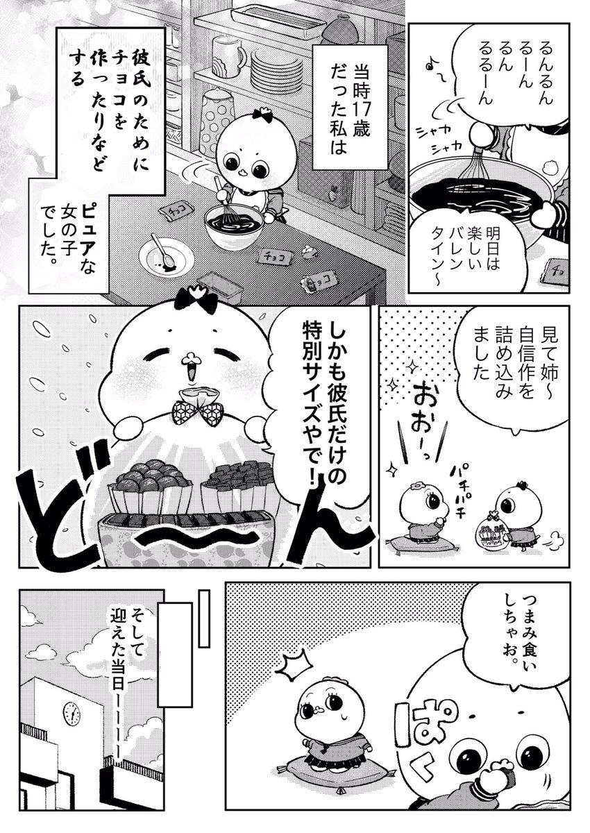 バレンタインの思い出〜高校編〜