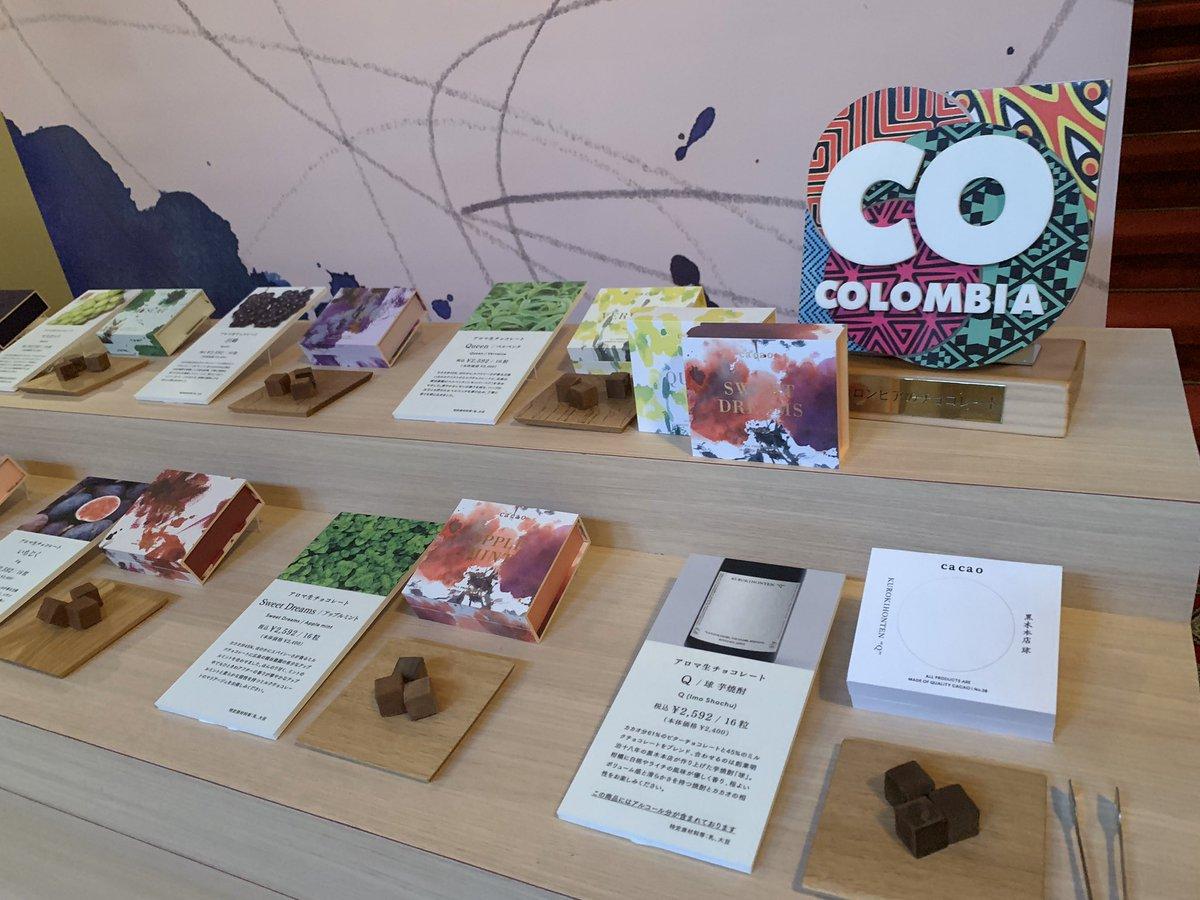 test ツイッターメディア - Cacao colombiano enamora a los japoneses 365 días al año y en especial en este día de San Valentín 🇨🇴🇯🇵💓#コロンビア #カカオ #チョコレート#cacao365#cacaocolombiano #ColombiaenJapón #Colombia #CacaoJourney#ProColombiaCO https://t.co/9i2EftiMow