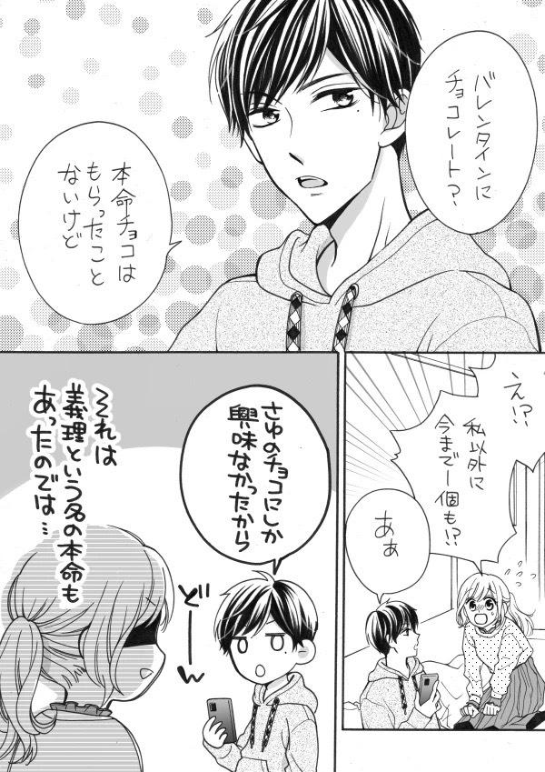 【創作漫画】愛が重めの彼氏くん⑥