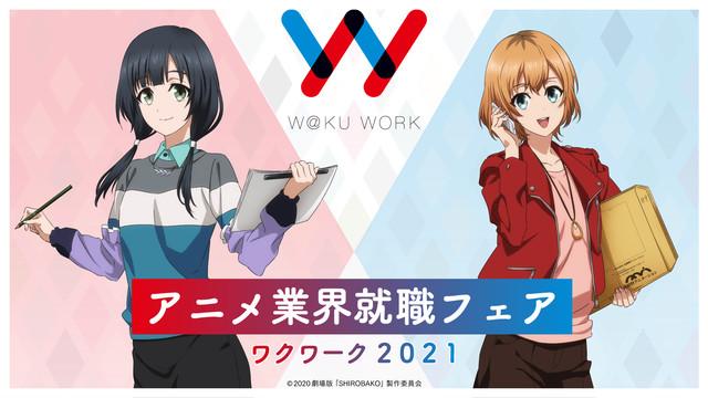 test ツイッターメディア - 劇場版「SHIROBAKO」アニメ業界就職イベントとコラボ、あおいと絵麻がビジュアルにhttps://t.co/UFFgd0kFlb https://t.co/YkClKnA5eP