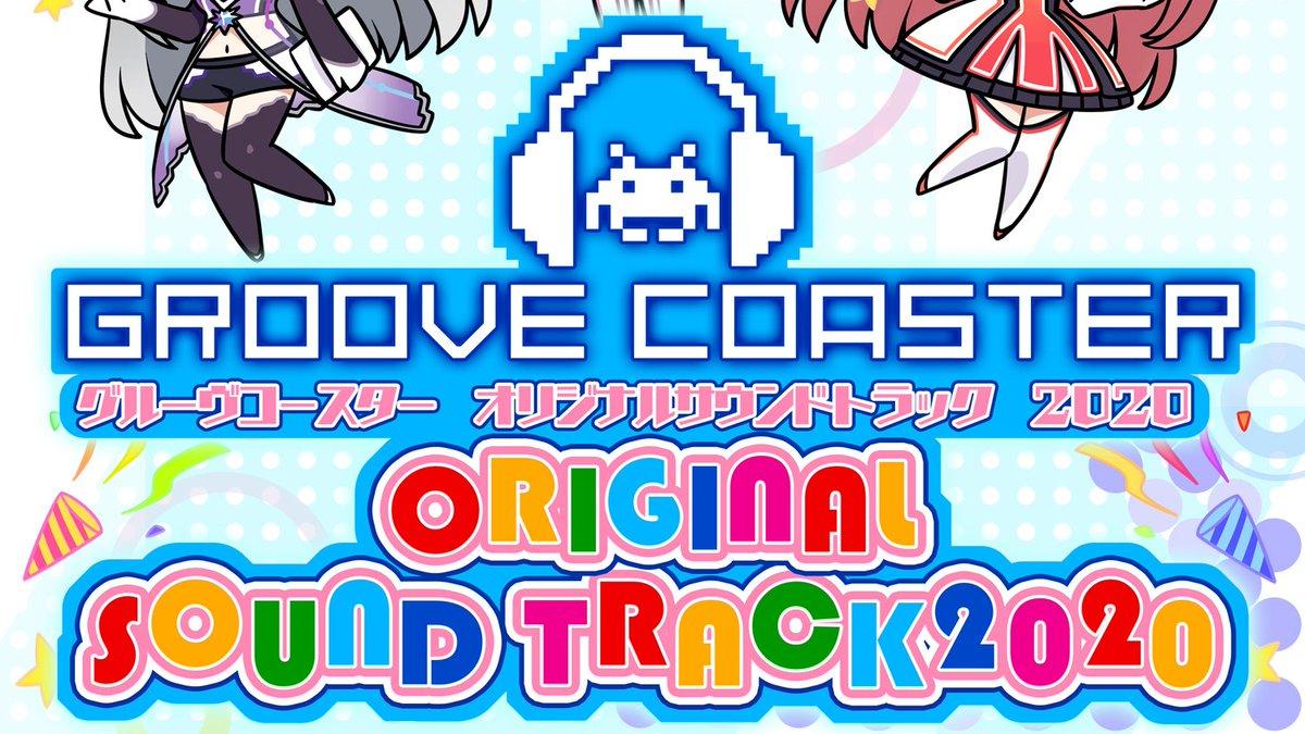 【特報】『グルーヴコースター オリジナルサウンドトラック 2020』配信開始!「GROOVE LOOP / DECO*27 feat. ミライアカリ・電脳少女シロ・月ノ美兎」のフルバージョンを含む、全39曲を収録!iTunes Store:mora:#グルコス #zuntata