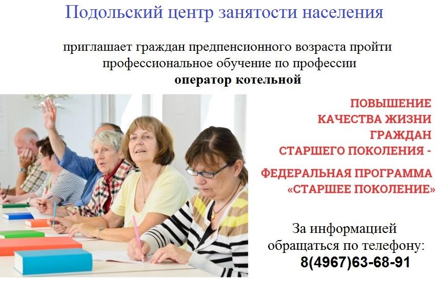 Центр занятости населения предпенсионного возраста зайти в личный кабинет на сайте пенсионного фонда россии