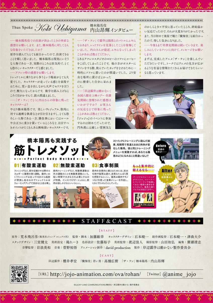 test ツイッターメディア - 【「岸辺露伴は動かない」WEBリーフレット企画Bizarre Journal Vol.2解禁!!】今回は「ザ・ラン」特集!!橋本陽馬役 内山昂輝インタビュー他を掲載。「ザ・ラン」新PVと合わせてお楽しみください!! #jojo_anime https://t.co/SRddYN6ueW