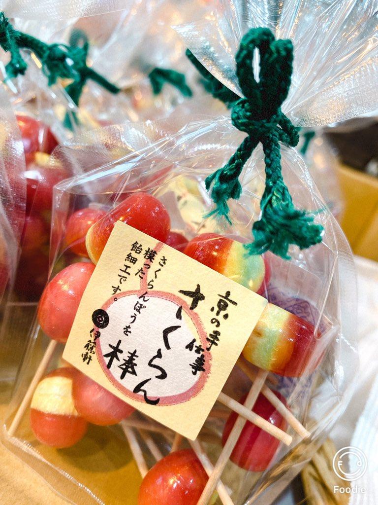 桜のお菓子並びました🌸 まだまだありますよ‼️ #桜のお菓子 #伊藤軒 #青木光悦堂