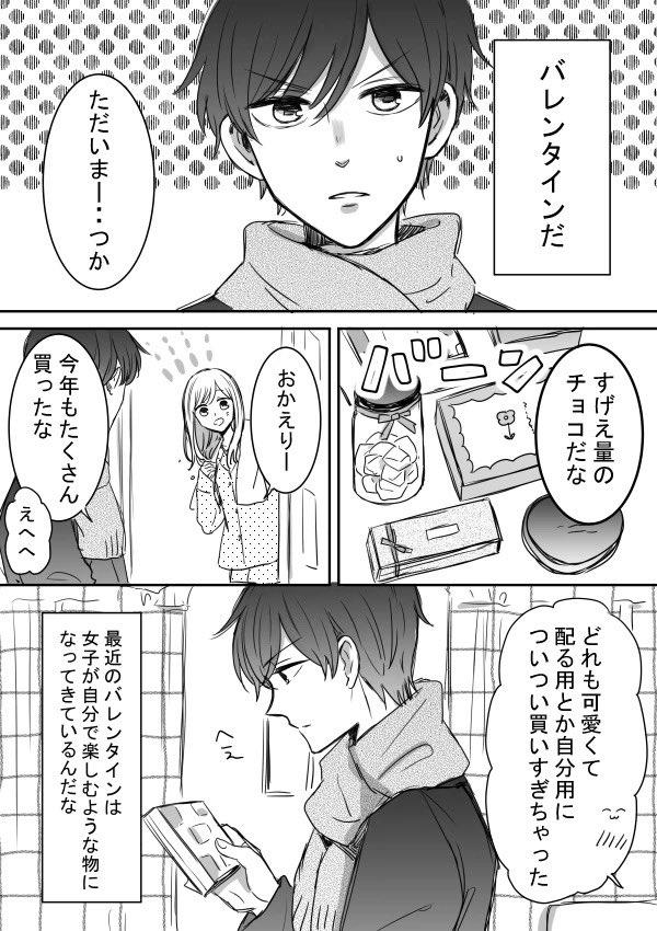 【ツン甘な彼氏】旦那編
