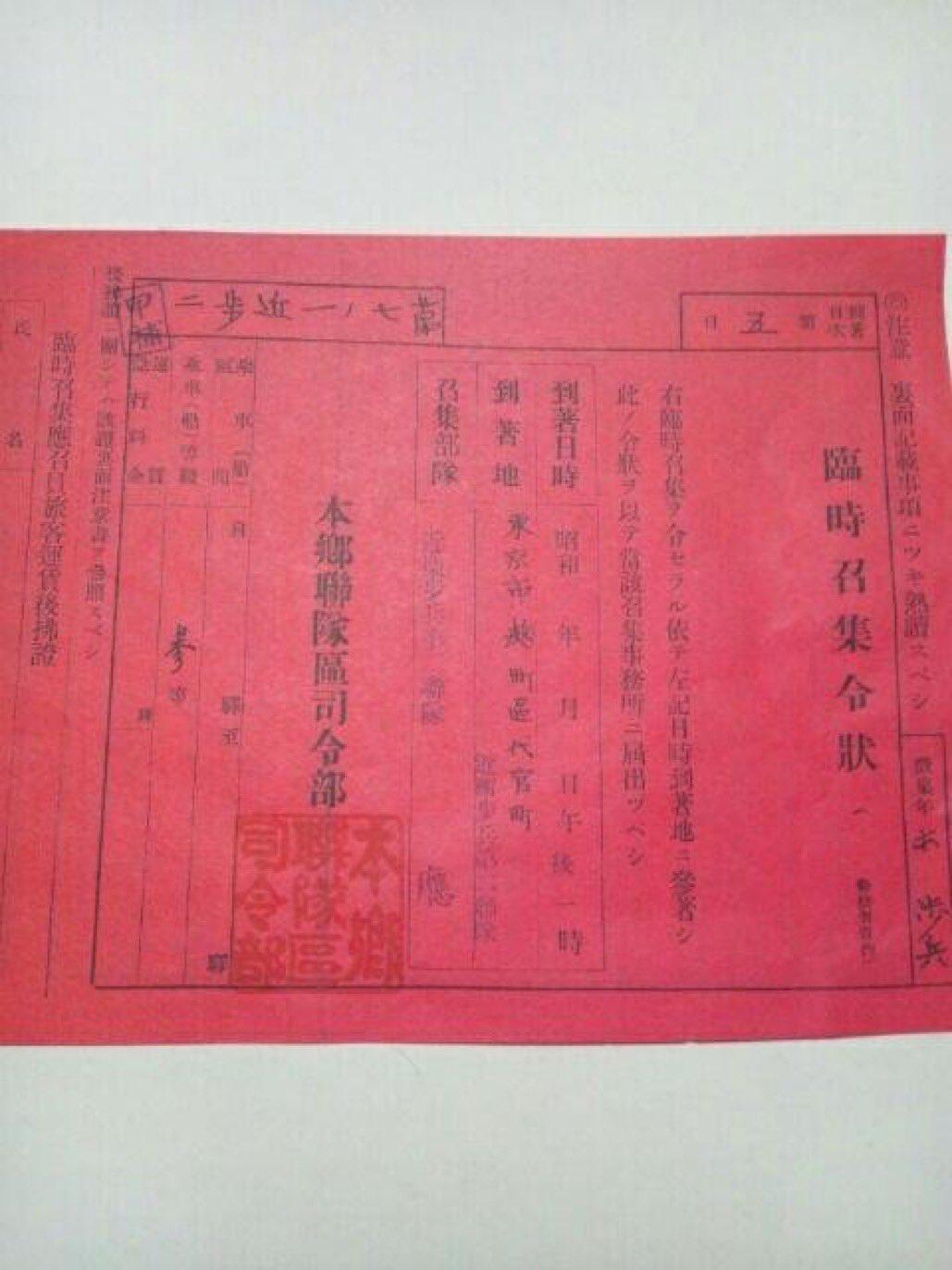 戦争中に発行された赤紙です。戦争がたけなわになると、染料が不足しピンク色になりました。この赤紙で幾らでも人を集めることが出来ました。どんな事があっても戦争はあってはなりませぬ‼️戦争大反対。