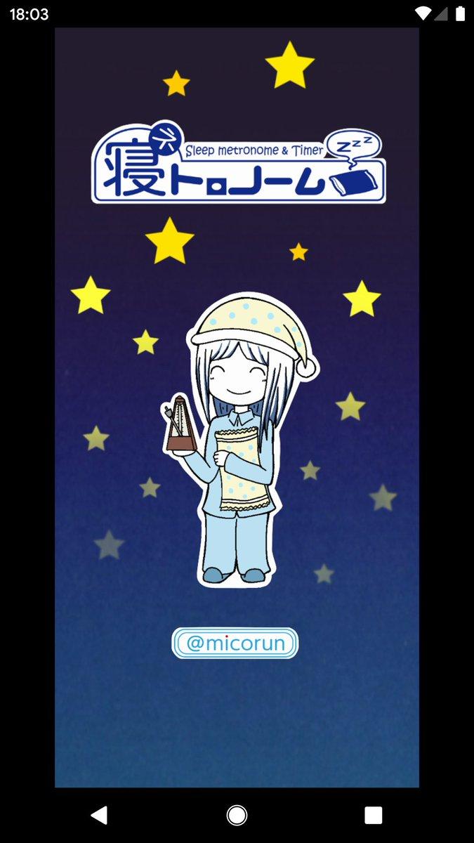 このたび入眠専用メトロノーム「寝トロノーム」Android版の開発に携わりました💡元々はながりょーさん @micorun 井原さん @IharaProduct のお2人で育ててきたアプリですが、今回チームに加えて頂きました🙏素敵なアプリなので、ぜひぜひお試しくださいね✨