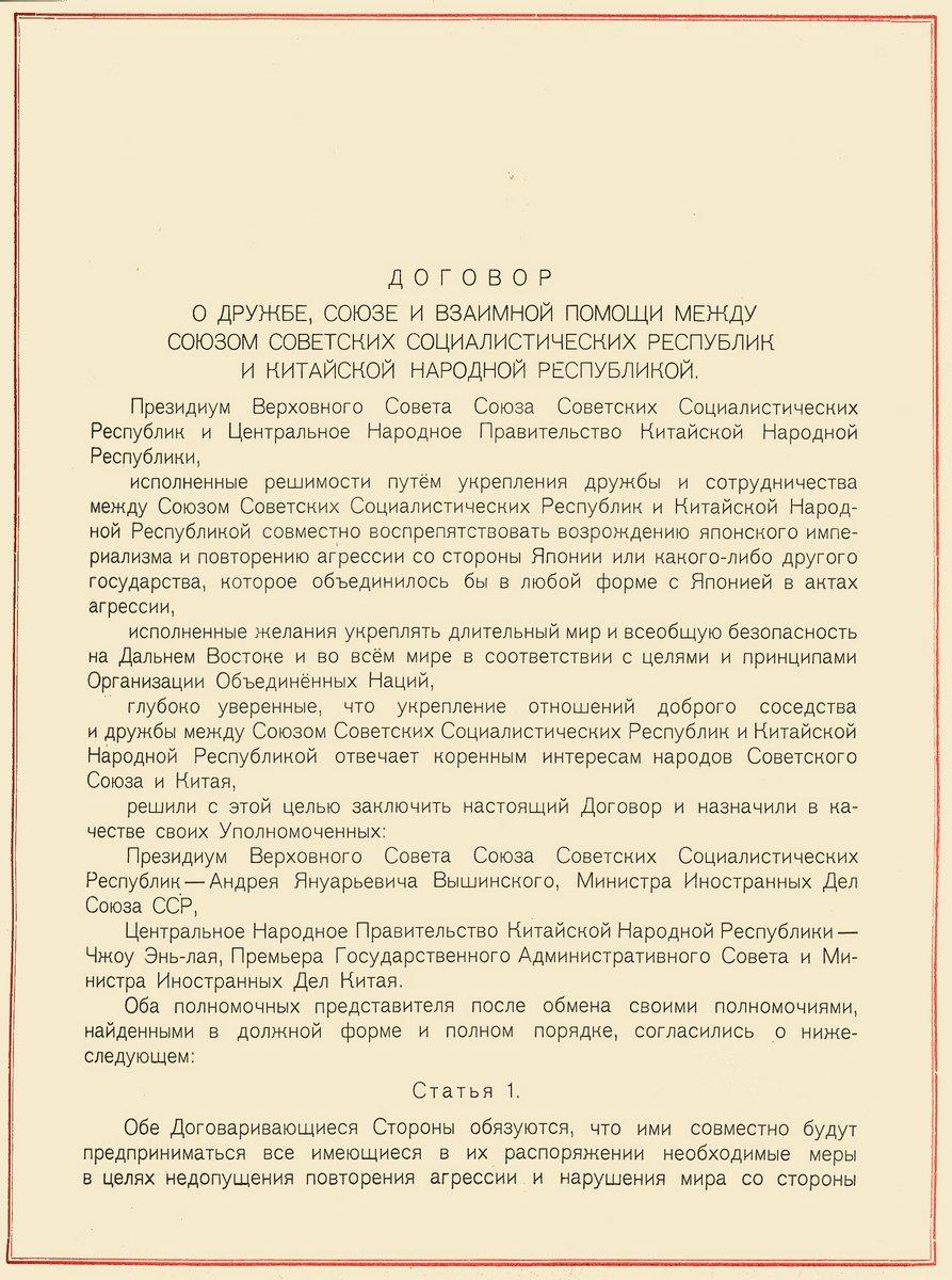 70 лет назад был заключен Договор о дружбе, союзе и взаимной помощи между Союзом Советских Социалистических Республик и Китайской Народной Республикой #Договор #СССР #Китай #юбилей pic.twitter.com/HOkDdcD0k3