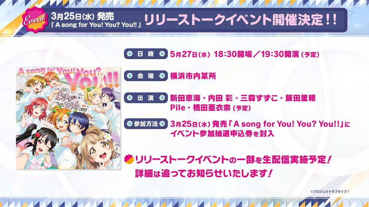 Song you a 特典 you for you