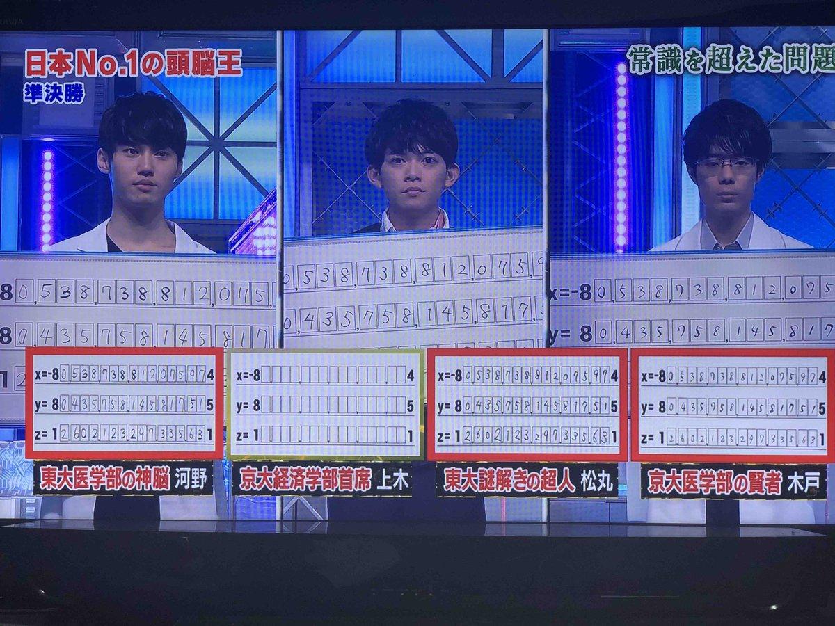 頭脳 王 2020 最強の頭脳 日本一決定戦! 頭脳王 -