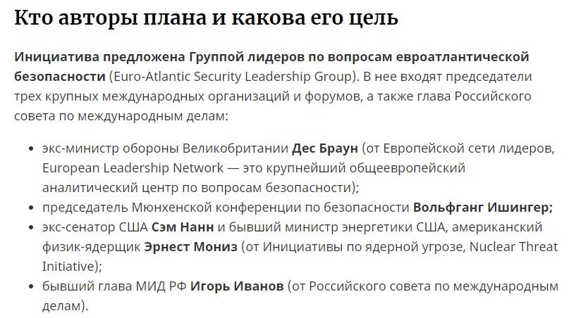С сайта Мюнхенской конференции удалили текст доклада по Украине - Цензор.НЕТ 2976