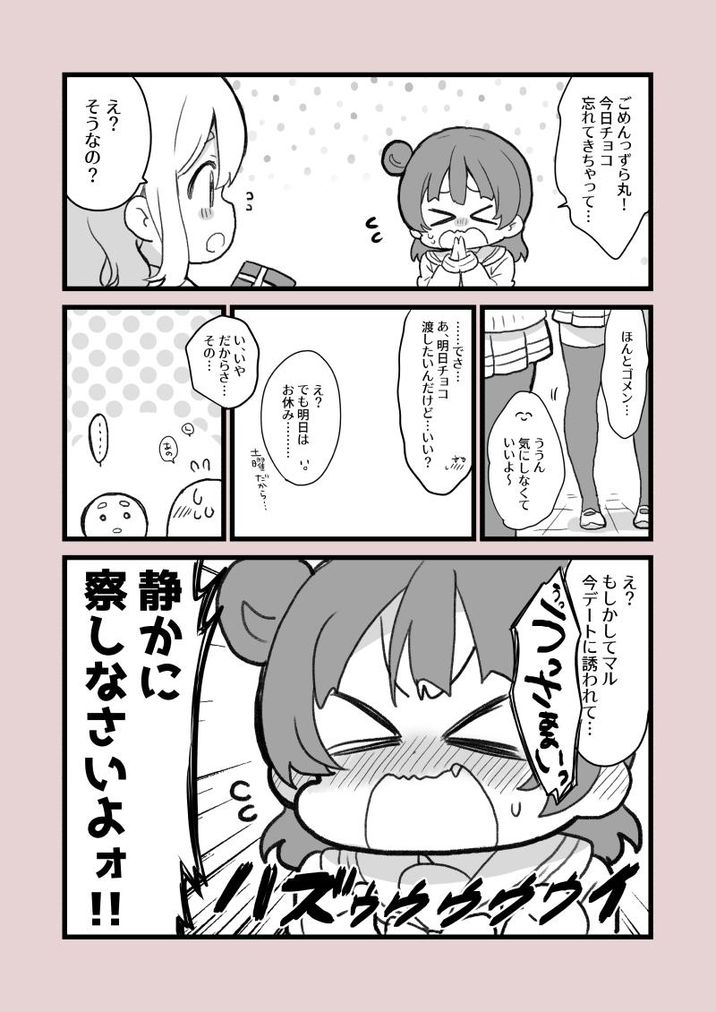 【百合】ハッピーバレンタイン!!!(よしまる)
