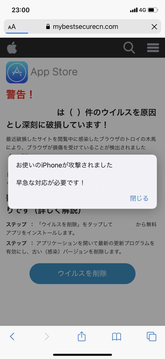 お 使い の アイフォン が 攻撃