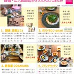 鎌倉に行ったらここに行かなきゃ損!?「鎌倉・江ノ島のオススメ飲食店」まとめ!