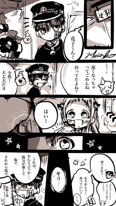 地縛少年花子くん63話ネタバレ
