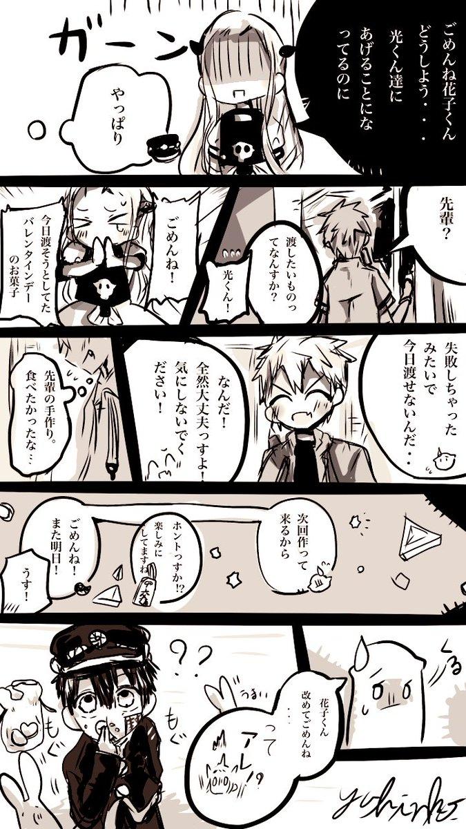 花子 くん 漫画