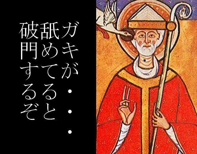 #いやなトリビア 「カノッサの屈辱」でハインリッヒ4世を破門して土下座させた教皇グレゴリウス7世 後日...