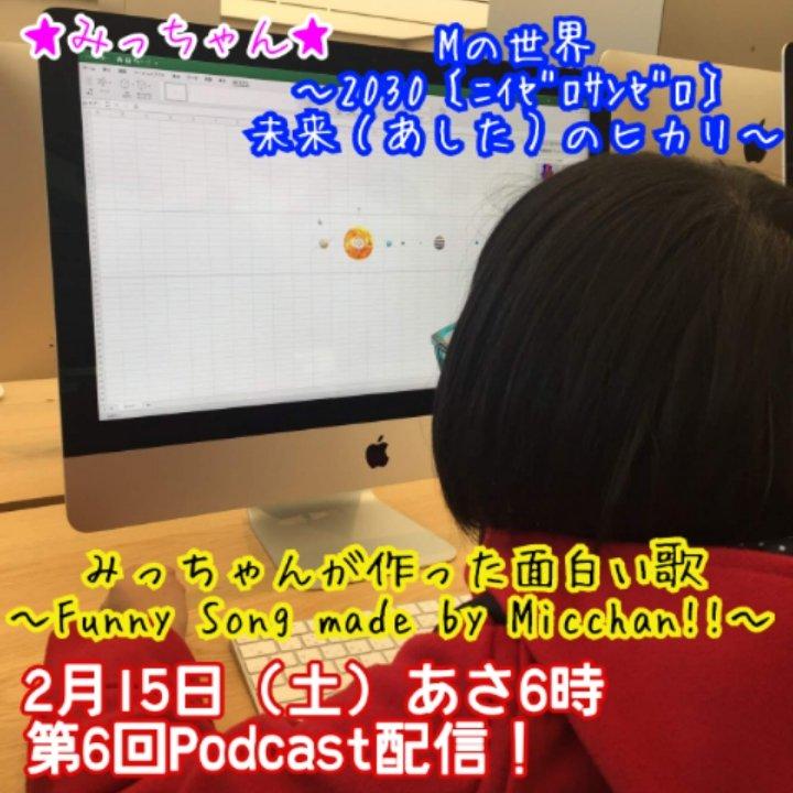 おはようございます😃本日2/15㈯朝6時第6回配信😉🆕『Mの世界〜2030〔ニイゼロサンゼロ〕未来(あした)のヒカリ〜』🥰㊗🎉#博士ちゃん 出演!😍#Apple ファン必聴!💖#Podcast  📻🎧【HP】【iPhone】【Android】