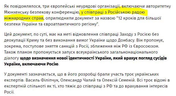 З сайту Мюнхенської конференції видалили текст доповіді щодо України - Цензор.НЕТ 3170