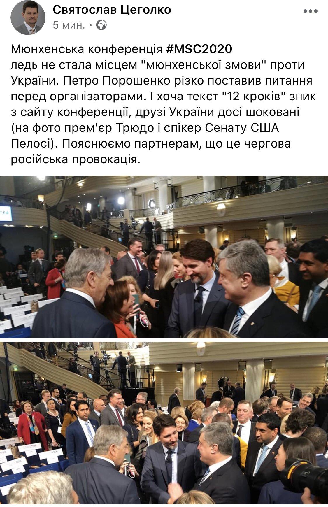 З сайту Мюнхенської конференції видалили текст доповіді щодо України - Цензор.НЕТ 1665