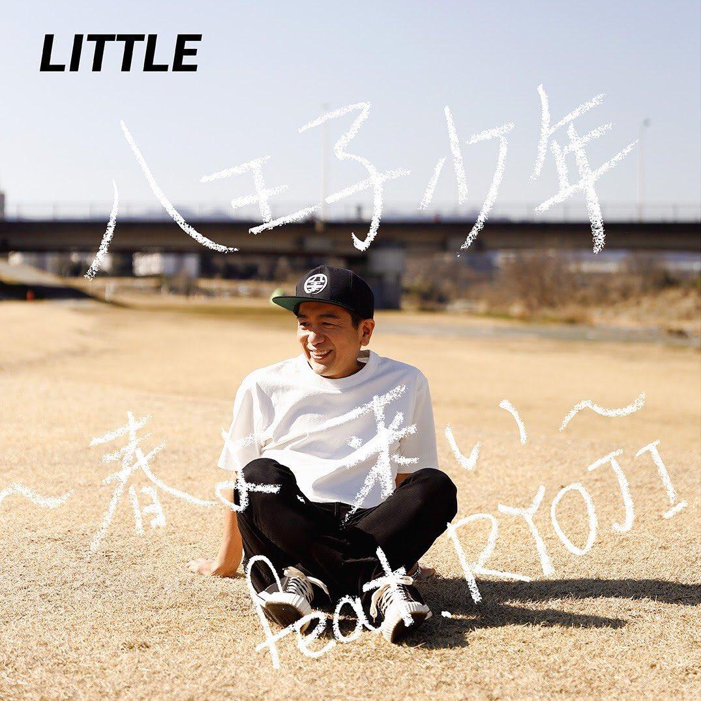 LITTLEの新譜いよいよ予約開始⭐️LITTLE / 八王子少年~春よ、来い~feat.RYOJI#LITTLE #miston #ミストン #FM福岡