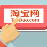 Image for the Tweet beginning: Alibaba's [BABA:US] e-commerce marketplace Taobao