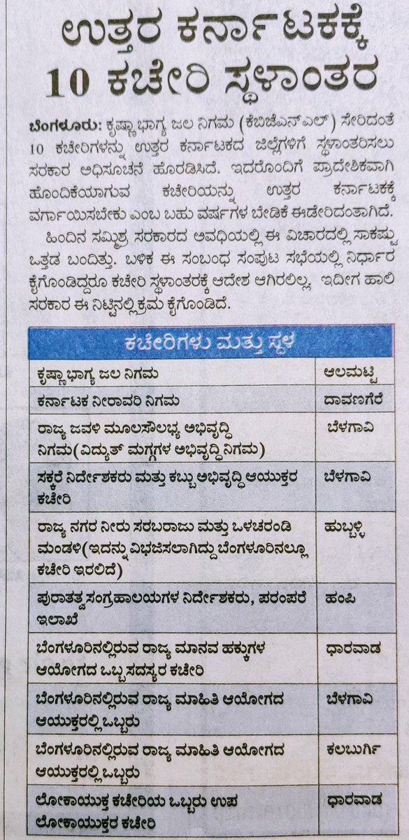 BS Yediyurappa govt shifting 10 key offices to North Karnataka, from Bengaluru.   Krishna - Alamatti. Water resources - Davanagere. Sugar and Textile - Belagavi Information - Belagavi & Kalaburagi. Water supply - Hubballi Archeology - Hampi Human Resources and Lokayukta - Dharwad