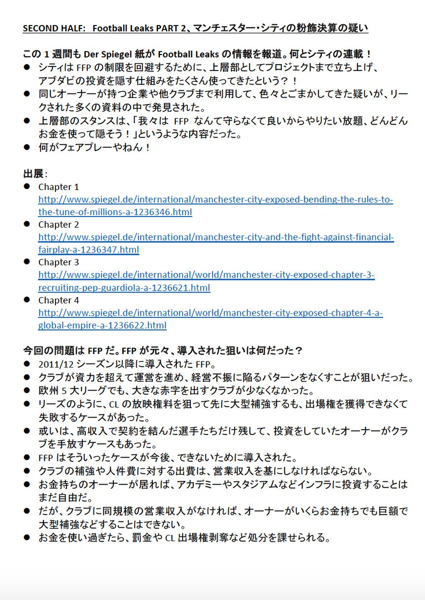シティのCL出場停止処分の件について、詳しく知りたい方へ。  2018年11月の@JSports『Foot! MONDAY』にて詳しく紹介したが、その番組収録の為に私がリサーチして纏めた資料がまだパソコンに残っていたので共有します。  あくまでも自分用・制作用だったので日本語が雑なところもあると思います。 (1/2)