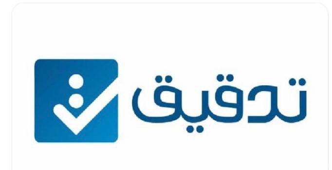 """#تدقيق_يساعدك .. """" تدقيق """" برنامج محاسبي سحابي متكامل ولأننا نفهم إحتياجاتك لدينا باقات شهرية وسنوية@tadqiqsa http://tadqiq.sa/ar #تدقيق_يساعدك"""