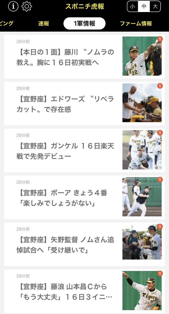 【android】…【iOS】…本日も阪神タイガース情報、新作コラムを一挙にアップしております!ダウンロードまだの方は是非👍