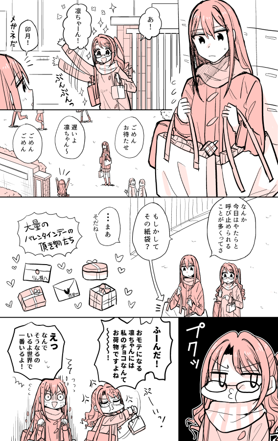 いじわる言っちゃった/バレンタインデー(うづりん)
