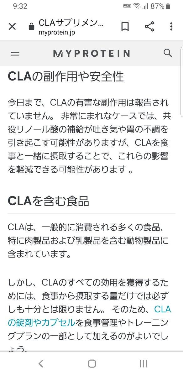 Cla マイ プロテイン