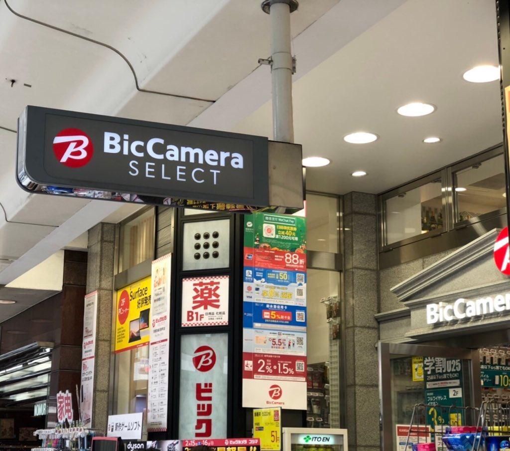 京都 四条 河原町 店 セレクト ビックカメラ