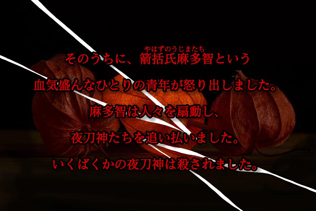 画像作ってて #白鳥異伝 の矢田の麻多智って常陸国風土記のやはずのうじまたちがモデルなんだろうなと思った。ヤマトタケル伝説は常陸国風土記にもあるし、蛇神と縁もあるとなっては。