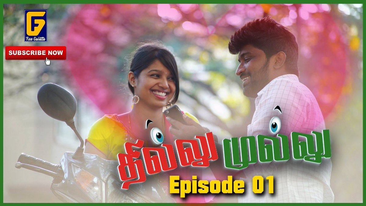 Here is the first episode of #Thillumullu web series  Congrats to the whole team ..  Check out the link 👇🏼 https://t.co/leepx78t3f https://t.co/bxfrodqcfP